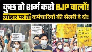 BJP शाषित Delhi MCD के कर्मचारियों को कई महीनों से नहीं दी गई Salary | कैसे मनेगी इस बार Diwali ?