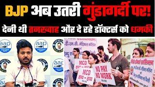 शर्म करो BJP की MCD वालों, देनी थी Salary और दे रहे Doctors को धमकी | Delhi MCD Exposed