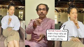 Kangana Ranaut Very Angry Reply To CM Uddhav Thackeray's Namak Haram Word