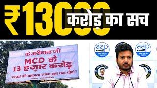 BJP MCD के ₹13000 Crore वाले Banner का पूरा सच | Durgesh Pathak Exposed Delhi MCD