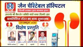 विशेष:- जैन चैरिटेबल अस्पताल | डायलिसिस सेंटर | Gandhi Nagar (Delhi) | Date:- 25/10/20