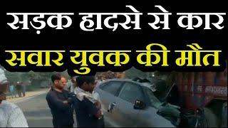 Shahjahanpur News | सड़क हादसे से कार सवार युवक की मौत, वन विभाग की पौधशाला के पास हुआ हादसा |JAN TV
