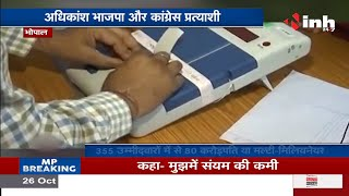 Madhya Pradesh News || By-Election 2020 अधिकांश BJP और Congress प्रत्याशी, कितने उम्मीदवार करोड़पति