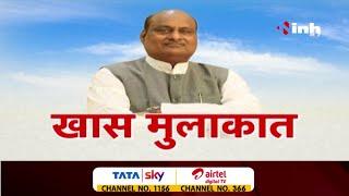 छ.ग कैबिनेट मंत्री Jaisingh Agrawal Live : INH 24x7 में खास मुलाकात