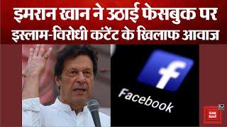 Imran Khan ने मार्क जुकरबर्ग से की फेसबुक पर Islamophobia कंटेंट पर बैन की मांग
