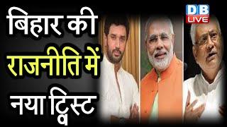 Bihar की राजनीति में नया ट्विस्ट   BJP नेता ने की चिराग की तारीफ  #DBLIVE