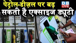 Petrol-Diesel पर बढ़ सकती है 'Excise duty' |#DBLIVE