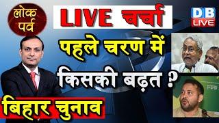 Bihar Election 2020 | बिहार चुनाव पर विशेष चर्चा | First phase bihar chunav | #DBLIVE
