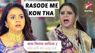 Rasode Mein Kaun Tha Scene Promo Out | Saath Nibhaana Saathiya 2 | Kya Gehna De Payegi Jawab