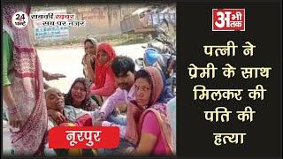 नूरपुर—पत्नी ने प्रेमी के साथ मिलकर की पति की हत्या