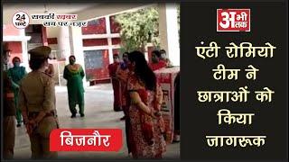 बिजनौर—एंटी रोमियों टीम ने छात्राओं को किया जागरूक