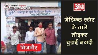 बिजनौर—मेडिकल स्टोर के ताले तोड़कर चुराई नगदी