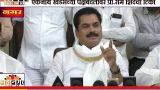 राष्ट्रवादीने सिंचन घोटाळ्याचा एक साक्षीदार फोडला, एकनाथ खडसेंच्या पक्षबदलावर प्रा.राम शिंदेंची टिका