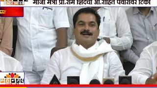 कर्जत जामखेडमध्ये 'बारामती पॅटर्न' सपशेल अपयशी, माजी मंत्री प्रा.राम शिंदेंची आ.रोहित पवारांवर टिका