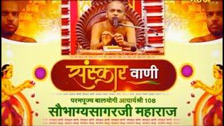 मुनि सौभाग्य सागर महाराज | संस्कार वाणी | EP - 81 | Muni Shri Soubhagya Sagar ji Maharaj | 07/10/20