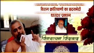 Virag Kranti Vani:Part 111:आप का समर्पण अब सिर्फ श्री शत्रुंजय के लिए..!By Pujya  Sri Viragsagarji