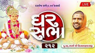 Ghar Sabha (ઘર સભા) 212 @ Tirthdham Sardhar Dt. - 20/10/2020