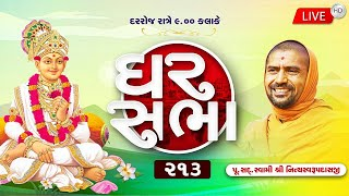 Ghar Sabha (ઘર સભા) 213 @ Tirthdham Sardhar Dt. - 21/10/2020