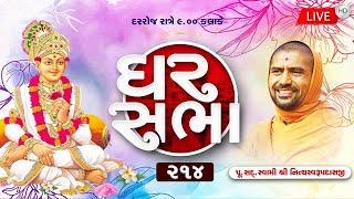 Ghar Sabha (ઘર સભા) 214 @ Tirthdham Sardhar Dt. - 22/10/2020