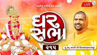 Ghar Sabha (ઘર સભા) 215 @ Tirthdham Sardhar Dt. - 23/10/2020