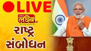 PM Modi's address to the Nation || 20th October 2020