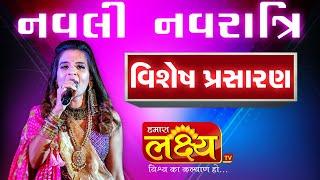 Navratri Mahotsav-2019 || Aishwarya Majmudar || Gardencity, Ankleshwery