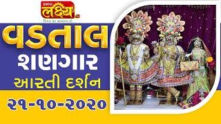 Vadtal Shangar Aarti Darshan || 21-10-2020
