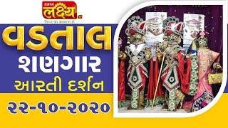Vadtal Shangar Aarti Darshan || 22-10-2020