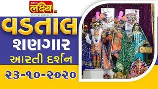Vadtal Shangar Aarti Darshan || 23-10-2020