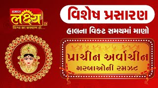 Navratri Mahotsav-2019 || Gondal, Rajkot