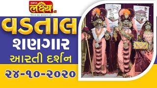 Vadtal Shangar Aarti Darshan || 24-10-2020