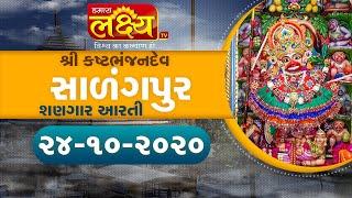 Salangpur Shangar Arti || Shree Kashtbhanjan Dev || Salangpur || 24-10-2020
