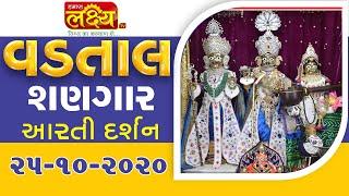 Vadtal Shangar Aarti Darshan || 25-10-2020