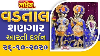 Vadtal Shangar Aarti Darshan || 26-10-2020