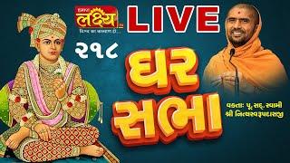 LIVE || Ghar Sabha-218 || Pu.Nityaswarupdasji Swami || Sardhar, Rajkot