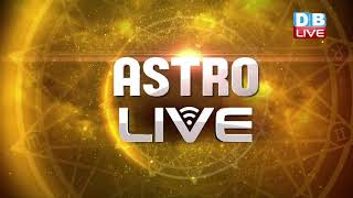 27 Oct 2020 | आज का राशिफल | Today Astrology | Today Rashifal in Hindi | #AstroLive | #DBLIVE