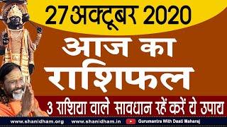 Gurumantra 27 October 2020 Today Horoscope || 3 राशियां वाले सावधान रहें || करें ये उपाय