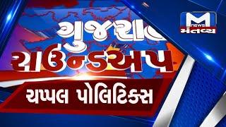 Gujarat Roundup ( 26/10/2020) Mantavyanews