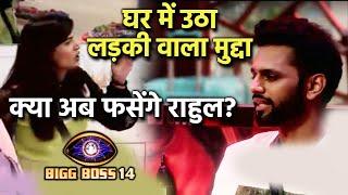 Bigg Boss 14: Rahul Vaidya Ne Jaan Ko Kaha LADKI, Bhadak Gayi Ghar Ki Ladkiyan | BB 14 Update