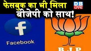 BJP झूठ फैलाने में नंबर वन | Facebook का भी मिला BJP को साथ !#DBLIVE