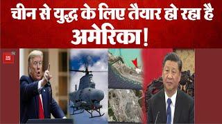 US China Tension: अलर्ट हुआ America, फाइटर जेट, परमाणु बॉम्बर, पनडुब्बियां युद्धाभ्यास में जुटी