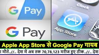 Apple App Store से Google Pay गायब, IPhone Users की Transaction में दिक्कत की शिकायत