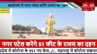 Khategaon // नगर पटेल करेंगे रावण का दहन, 51 फीट के रावण को देखने पहुंचते हैं लोग