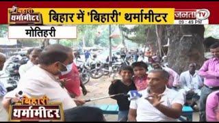 Bihari Thermometer: देखिए विधानसभा चुनाव को लेकर क्या कहती है मुजफ्फरपुर और मोतिहारी की जनता
