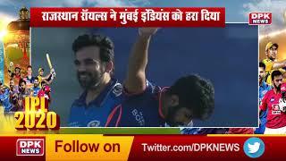DPK NEWS || 25.10.2020 || Mumbai Indians vs. Rajasthan Royals || IPL2020 || Dream 11 , match review