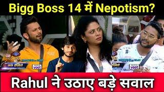 BB14:  क्या शो मै हुआ है Nepotism? Rahul Vaidya ने उठाए बड़े सवाल | Jaan kumar sanu Nepokid
