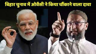 Bihar Election 2020 में अपना CM बनाना चाहती है BJP, Asaduddin Owaisi ने किया दावा