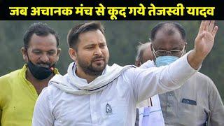 Bihar Election में प्रचार के दौरान अचानक मंच से कूद पड़े Tejashwi Yadav, और फिर...