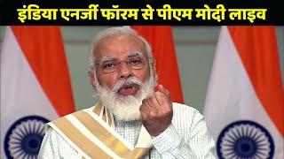 India Energy Forum के उद्घाटन के मौके पर PM Modi LIVE