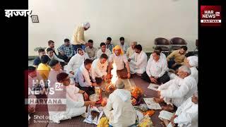 एक साल पूरा होने पर कुलदीप वत्स के कार्यालय में किया गया हवन कुलदीप वत्स ने बादली की जनता आभार जताया